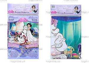 Раскраска-плакат Disney «Жасмин», С457036РУ