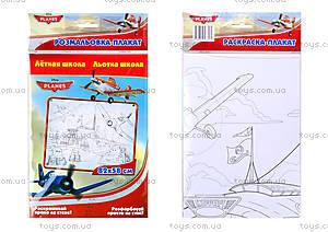 Раскраска-плакат «Летачки. Лётная школа », С457054РУ