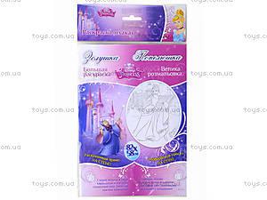 Раскраска-плакат Disney «Золушка», С457037РУ, купить