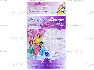 Раскраска-плакат Disney «Принцессы», С457038РУ, купить