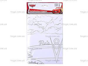 Раскраска-плакат «Тачки. Молния МакКуин», С457050РУ, фото