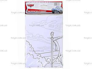 Раскраска-плакат Disney «Тачки.Финт МакТорпеда», С457051РУ, фото