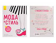 Книга детская «Мода и стиль», Л727001Р, отзывы