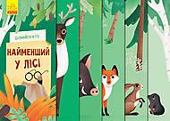 """Книга """"Узнай кто: Самый маленький в лесу"""" (укр), К1192004У, фото"""