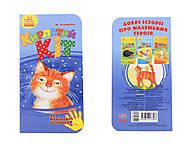 Детская сказка о коте, Ч543017У, купить
