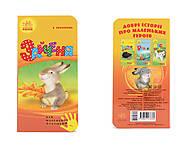 Книга «Для маленькой ладошки, зайчик», Ч543010У, фото