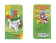 Игрушка пес - ворчун, Ч543013Р