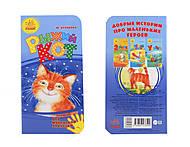 Сказка о рыжем коте, Ч543012Р