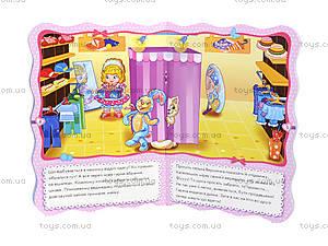 Для маленьких девочек «Ідемо до магазину», А591006У, фото