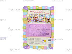 Для маленьких девочек «Ідемо до магазину», А591006У, отзывы