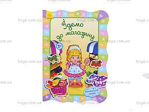 Для маленьких девочек «Ідемо до магазину», А591006У, цена