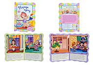 Книжечка для маленьких девочек, А591004Р, отзывы