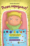 Для турботливих батьків. Дитина народилася!, ДТБ020, игрушка