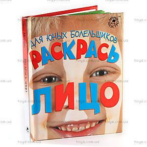 Набор для творчества «Для юных болельщиков. Раскрась лицо», , фото