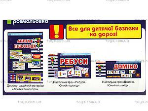 Настольная обучающая игра «Учим ПДД: Дорожные знаки», 16109001У, фото