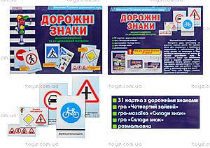 Настольная обучающая игра «Учим ПДД: Дорожные знаки», 16109001У