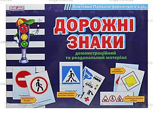 Настольная обучающая игра «Учим ПДД: Дорожные знаки», 16109001У, отзывы