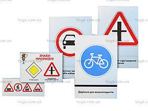 Настольная обучающая игра «Учим ПДД: Дорожные знаки», 16109001У, цена