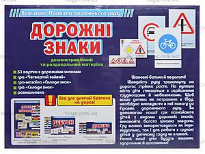 Настольная обучающая игра «Учим ПДД: Дорожные знаки», 16109001У, игрушки