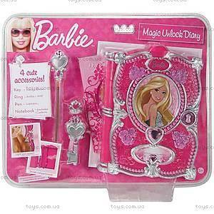Дневник Барби «Маленькая принцесса», BBDM2