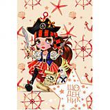 Дневник для девочек 48 л., полноцветный дизайн , 2181-2093(ДН01272), купити