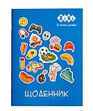 Дневник школьный в мягкой обложке А5 40 л, ZB.13107, Украина