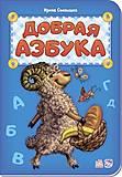 Добрая азбука, русский язык, М327031Р
