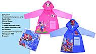 Детский дождевик, размер M, L, CEL-32, магазин игрушек