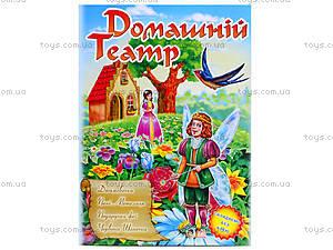 Домашний театр «Дюймовочка, Госпожа Метелица, Подарки феи», А3747У, отзывы