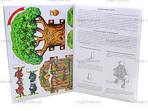 Книга для детей «Домашний театр», А403005РА6307Р, купить
