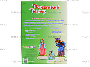 Книга для детей «Домашний театр», А403005РА6307Р, фото