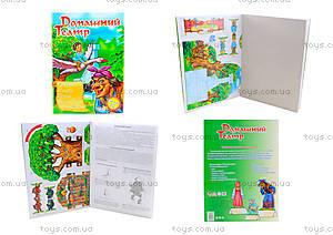 Книга для детей «Домашний театр», А403005РА6307Р