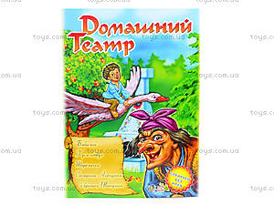 Книга для детей «Домашний театр», А403005РА6307Р, отзывы