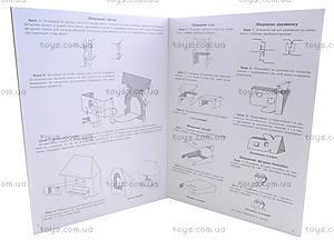 Детская книга «Домашний театр», А3746Р, купить