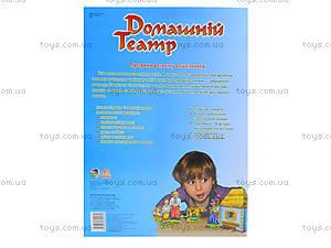 Детская книга «Домашний театр», А3746Р, фото