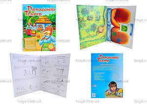 Детская книга «Домашний театр», А3746Р