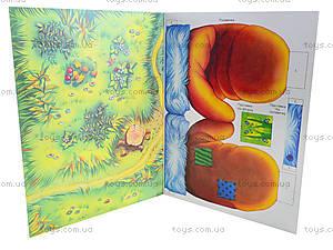 Детская книга «Домашний театр», А3746Р, отзывы