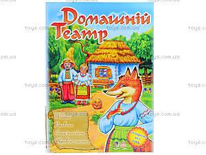 Детская книга «Домашний театр», А3746Р, цена