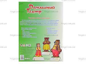 Книга детская «Домашний театр», А403006Р, фото