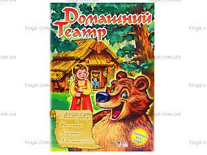 Книга детская «Домашний театр», А403006Р, отзывы