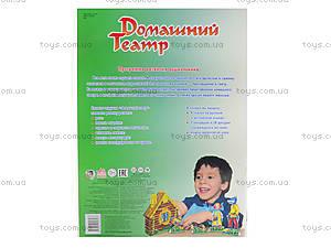 Детская книга «Домашний театр: Репка, Теремок», А403001Р, фото