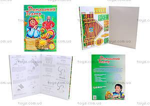 Детская книга «Домашний театр: Репка, Теремок», А403001Р
