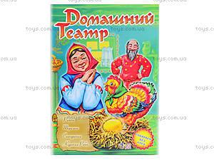 Детская книга «Домашний театр: Репка, Теремок», А403001Р, цена