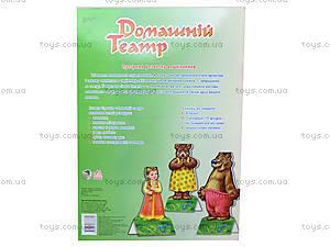 Домашний театр «Маша и медведь, Коза-дереза, Три медведя», А6308У, купить