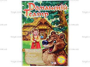Домашний театр «Маша и медведь, Коза-дереза, Три медведя», А6308У