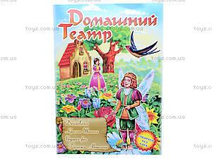 Домашний театр «Дюймовочка, Красная шапочка», А403003РА3747Р