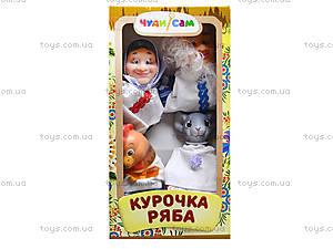 Домашний кукольный театр «Курочка Ряба», B067, игрушки