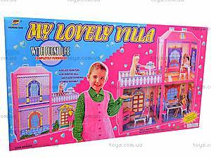 Домик для куклы детский, 6984, купить