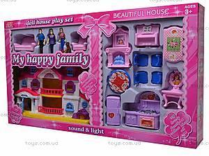 Домик для кукол My Happy Family , 8131, фото