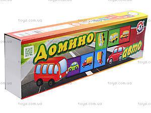 Детское домино «Авто», 3329, цена